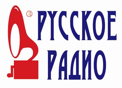 Слушать онлайн радио Русское Радио бесплатно и в хорошем качестве